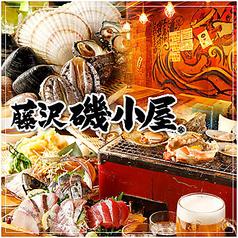磯小屋 藤沢店の写真