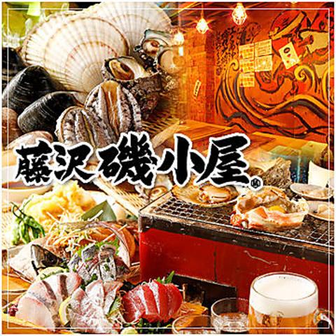 【冬の恒例】大好評開催中♪磯小屋の焼き牡蠣祭り!忘年会のご予約も受付中!