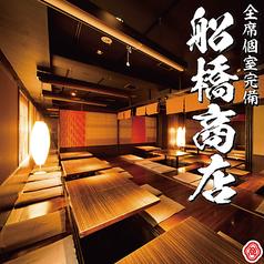 船橋商店 船橋駅前店の写真