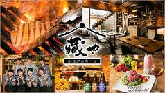 小江戸の肉バル 蔵やの写真