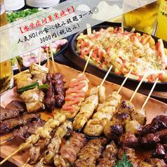 にわ とりのすけ 草薙本店のおすすめ料理1