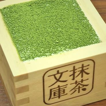 抹茶文庫のおすすめ料理1