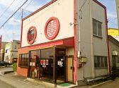 萬来軒 鶴賀店 福島のグルメ