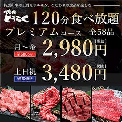 焼肉どうらく 天神橋三丁目店特集写真1