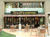 タリーズコーヒー TULLYS 六本木ヒルズ 六本木のグルメ