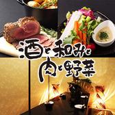 酒と和みと肉と野菜 岐阜駅前店の写真