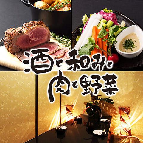 熊本市個室居酒屋 酒と和みと肉と野菜 熊本下通