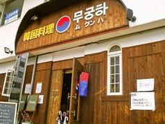 韓国料理 ムグンハの写真