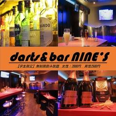 darts&bar NINE'Sの写真