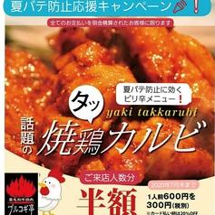 プルコギ亭 名古屋港区総本店のおすすめ料理1