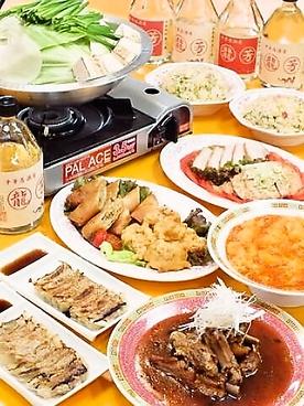 中華居酒屋 龍芳のおすすめ料理1