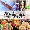 九州うまか 堺東店