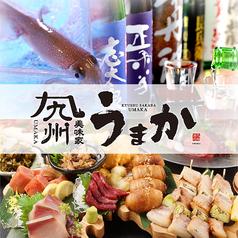 九州うまか 堺東店の写真