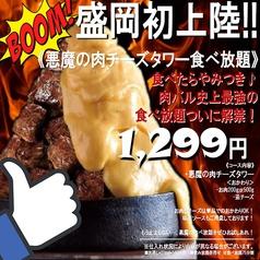 新月 盛岡大通路面 総本店のおすすめ料理1