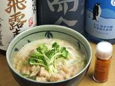 酒と肴と晩ご飯 なか屋のおすすめ料理3