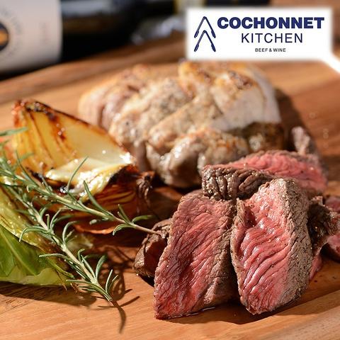 厳選した【 肉 】と【 ワイン 】がウリの炭ビストロ【 炭ビストロコショネキッチン 】