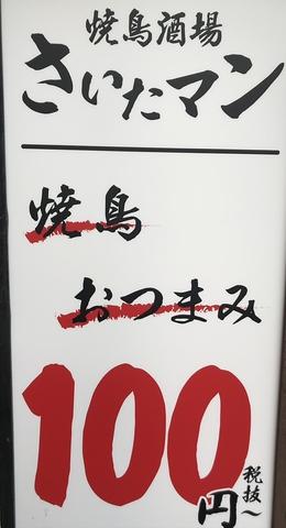 埼玉県民集まれ!毎日行きたくなる焼き鳥酒場、『さいたマン』