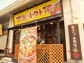 太陽のトマト麺 大塚北口支店の雰囲気3