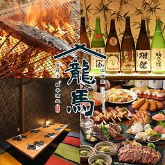 藁焼き 日本酒処 龍馬 松江