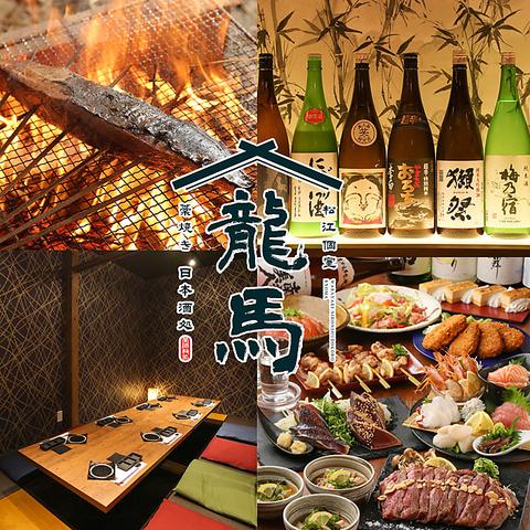 松江 個室 藁焼き 日本酒処 龍馬