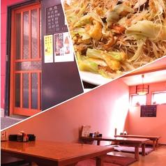 台湾伝統料理居酒屋 大将の写真