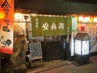 老舗居酒屋【安兵衛】の貫録をご堪能ください!