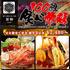 タラバ蟹も串揚げも100品食べ放題全席個室 彩粋 名古屋駅店