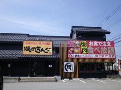焼肉きんぐ 富山豊田店