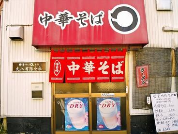 中華そば まる 高須店の雰囲気1
