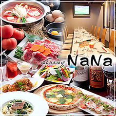 個室イタリアンダイニング nana 梅田店の写真
