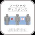 【ざくろの感染症対策】当店では、ソーシャルディスタンス確保のため、座席の稼働率を50%に減らして営業しております。6名席には3名様、4名席には2名様といったご案内になりますので、安心してごゆっくりお寛ぎいただます。