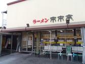 来来亭 桂川店の雰囲気3
