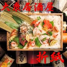 ビール×地鶏★大衆酒場! [折紙]宴会コース3500円