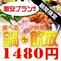 柚月 渋谷のおすすめ料理1