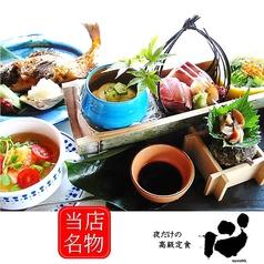 京らぎ 黒田店のおすすめ料理1