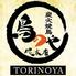 鳥のや總本店 土浦店のロゴ