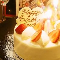 誕生日や記念日のサプライズはおまかせあれ!