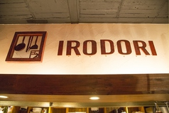 TEPPAN DINING IRODORIの外観2