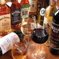 【豊富なドリンク】ワインやカクテルも充実★