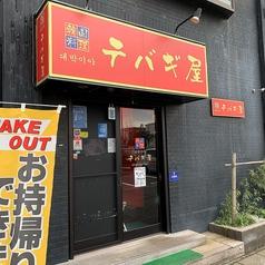 韓国料理テバギ屋の写真