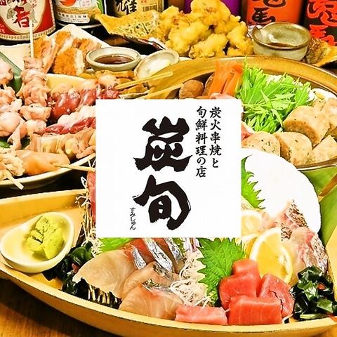 炭火焼き鳥と旬鮮料理の居酒屋 「炭旬(すみしゅん)」 別府