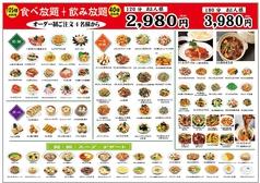 中華料理 華景園 小川町店特集写真1