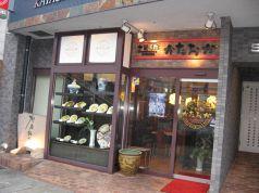 中華菜館かたおかイメージ