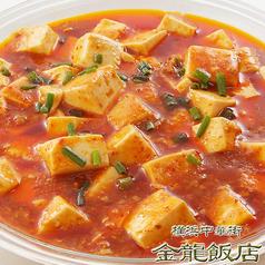 料理メニュー写真普通のマーボードーフ(※写真)/海老と豆腐の煮込み
