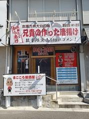まごころ居酒屋KOKOROの写真