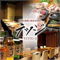 味噌と燻製の個室居酒屋 テツジ 赤坂 溜池山王店の写真