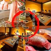 赤身肉と地魚のお店 おこげ 浜松店の写真