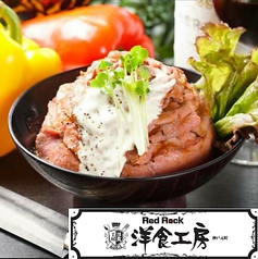 レッドロック洋食工房 神戸元町店の写真
