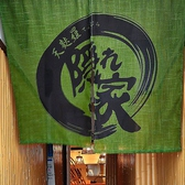 隠れ家 那覇 (国際通り)