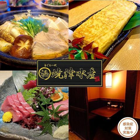 ■藤枝駅徒歩1分!!こだわりの鮮魚と静岡の銘酒をお愉しみいただけます。